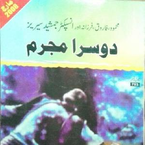 Doosra Mujrim Inspector Jamshed Series