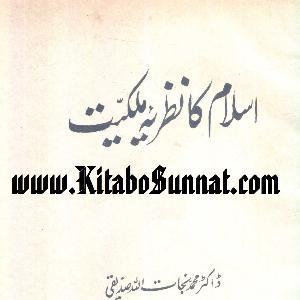 Islam ka nazria e malkiat Part 1