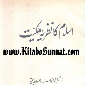 Islam ka nazria e malkiat Part 2