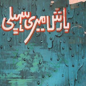Barish Mery Saheely
