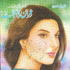 Imran Digest January 2017