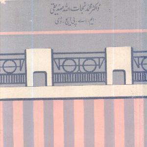 Ghair Soodi Bankari