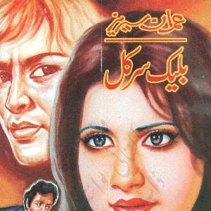 Black Circle Imran Series