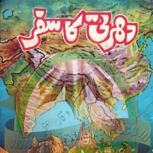 Dharti Ka Safar Complete