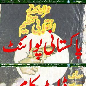 Inqlabi Tanzeem Imran Series