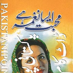 Mohabbat Aisa Naghma Hai PDF