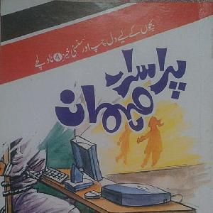 Purisrar Mehman Inspector Kamran Mirza Series