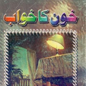 Khoon Ka Khawab Inspector Jamshed Series