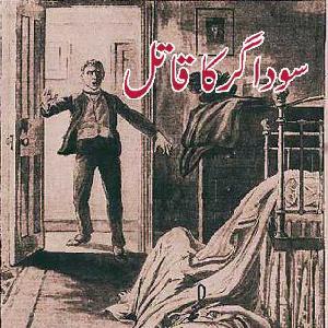 Sodar ka Qaatal Inspector Jamshed Series