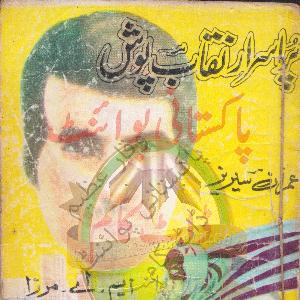 Purisrar Naqab Posh