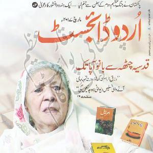 Urdu Digest March 2017