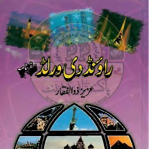 Round The World Urdu PDF