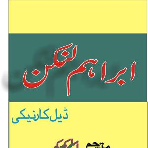 Abraham Lincoln Urdu PDF