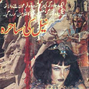 Nile Ki Sahira Urdu PDF