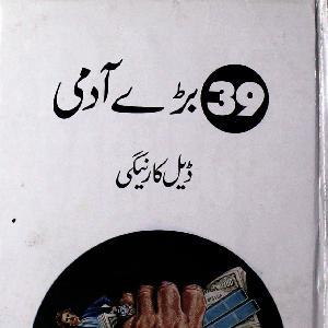 39 Baray Admi