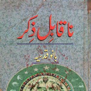 Na Qabile Zikar