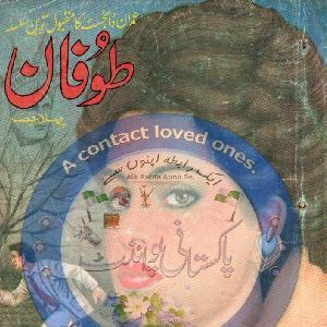 Tofan Complete Novel PDF