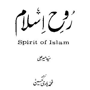 Rooh e Islam