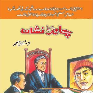 Chand Ka Nishaan Inspector Jamshed Series
