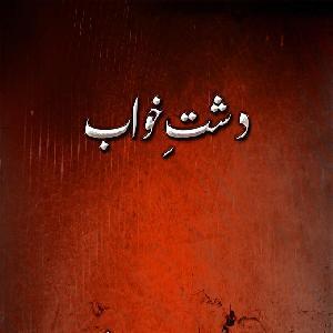 Dasht e Khawab