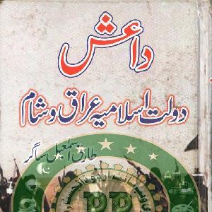 Daish Dolt-e-Islamia Iraq-o-Sham