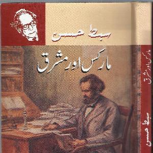 Marks Aur Mashriq