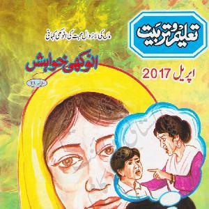 Taleem o Tarbiyat April 2017
