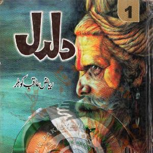 Daldal Complete Novel