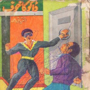 Dakoo Ka Khoof Inspector Jamshed Series