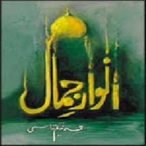 Anwaar-e-Jamal