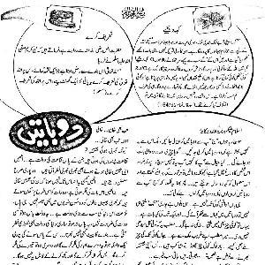 Bachon Ke Islam Ki 2 Batain Qadam ba Qadam- (2014-2015)