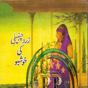 Zard Chanbeeli ki Khushbu