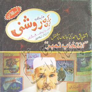 Monthly Kiran Kiran Roshani Ishtiaq Ahmed Number