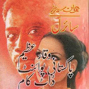 Siral Imran Series Part 1