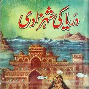 Darya Ki Shahzadi