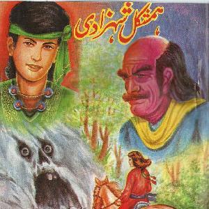 HamShakal Shahzadi