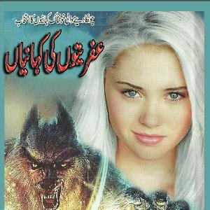 Afreeton Ki Kahaniyan (Complete Edition)
