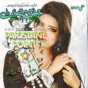 Khawateen Digest May 2017