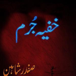 Khufia Jurm