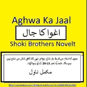 Aghwa Ka Jaal Inspector Jamshed Series