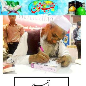 Umeed - Zarbe Moman kay kalim