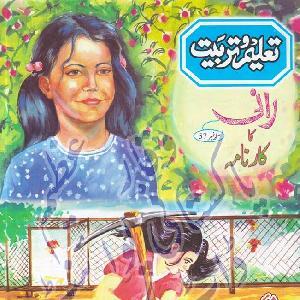 Taleem o Tarbiyat May 2017