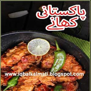 Pakistani Khane