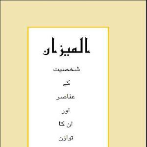 Al Meezan Shakhiat Ke Anasa Aur Un Ka Tawazan