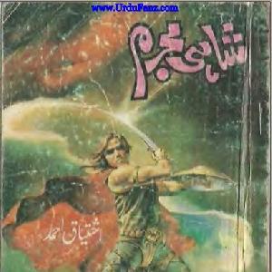 Shahi Mujrim Inspector Jamshed Series