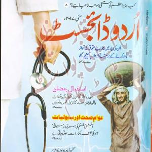 Urdu Digest May 2017