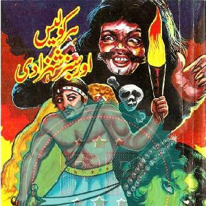 Hercolic aur Sabaz Shehzadi