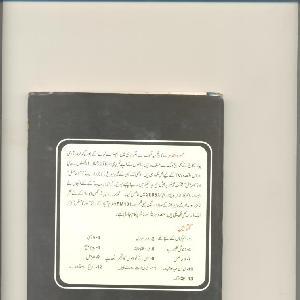 Nishaat-e-Khaab