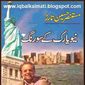 New York City Ke So Rang