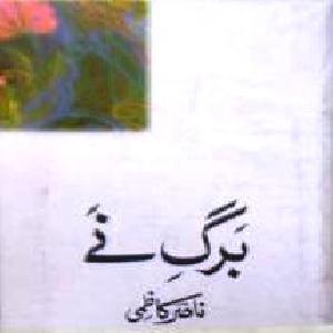 Barg-e-Ney